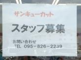 3Q CUT(サンキューカット) 佐世保店