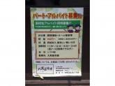 大黒屋本舗 春日部店