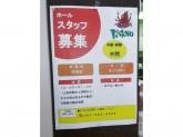 BISHNU(ビスヌ) イオン時津店