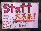 風車(かざぐるま) 奈良三条店