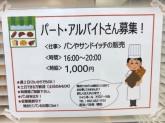 シャンボール アズパーク店