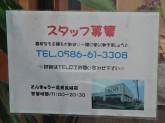 どんきゅう 一宮東五城店