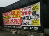 牛角 滝ノ水店