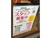 キッチンオリジン JR野田駅前店