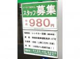 トヨタレンタカー 野田阪神駅前店