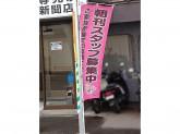 中日新聞 井田専売店 酒井新聞店