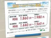 慶生会巽東ヘルパーステーション
