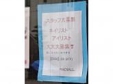 RADIALL(ラディオール)