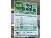 サンプラザ薬局 鶴見緑地局