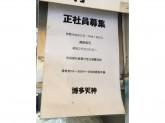 博多天神 新橋2号店