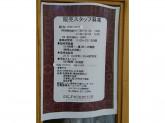 SELF+SERVICE(セルフサービス) イオン岡崎南店