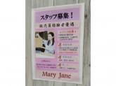 Mary Jane(メリージェーン)