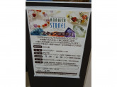 ANAHITA STONES(アナヒータストーンズ) イオンモール岡崎店