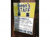 Bean's(ビーンズ) イオンモール岡崎店