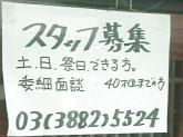 千住宿 珈琲物語