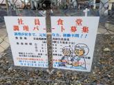 株式会社イウォレ京成(京成電鉄高砂電車区内社員食堂)
