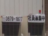 株式会社鈴喜