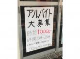 厳選もつ酒場 エビス参 経堂店