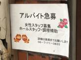 居酒屋 沖縄料理 風唄(かじうた)