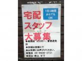 京都かつひろ デリカテッセン 谷町四丁目店