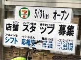 セブン-イレブン 横浜新子安1丁目店