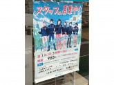 ファミリーマート 大田南蒲田二丁目店