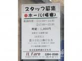 Il Faro(イル・ファーロ)