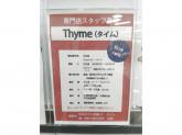 Thyme(タイム) ゆめタウン武雄店
