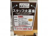 豚屋とん一 イオンモール神戸南店