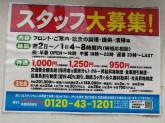カラオケ館 津田沼店