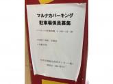 中央市場総合食品センター株式会社(マルナカパーキング)