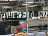 デイリーヤマザキ 十条油小路店