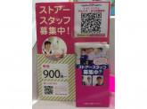 サーティワンアイスクリーム イオンモール神戸南店