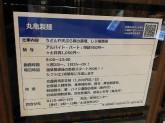 丸亀製麺 ららぽーと甲子園店