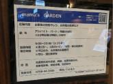 mama's GARDEN(ママズガーデン) ららぽーと甲子園店
