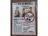 カラオケ10番 立石店