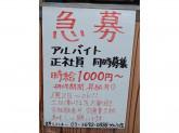 立石ホルモン 和敬(ワケイ)