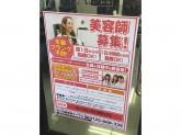ヘアースタジオIWASAKI(イワサキ) 西郷店