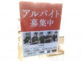 吉野家 丸田町店