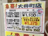 富士そば 大井町店