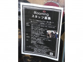 Blooming 自由が丘1号店