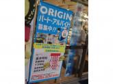 オリジン弁当 中野店
