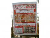 スーパーマーケット ツジトミ 交野店