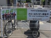 マクドナルド 新青梅井草店
