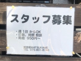 居酒屋 MATSUKAME(マツカメ)