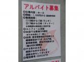 Goobne(グッネ) 曙橋店