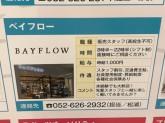 BAYFLOW (ベイフロー) イオンモール大高店
