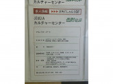 JEUGIA(ジュージャ)カルチャーセンター 高松店