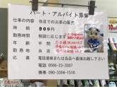 茶喜利園 アピタ刈谷店