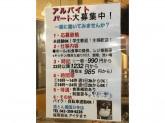 お好み焼 道とん堀 国分寺店